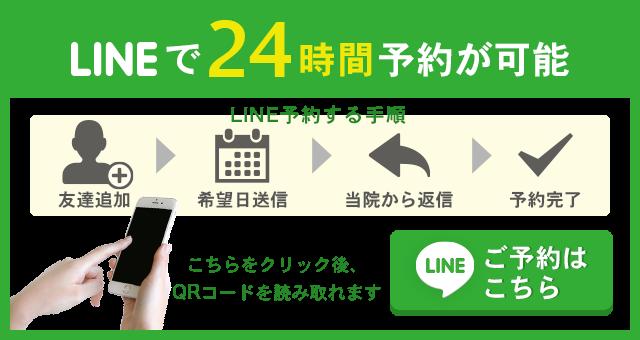 昭和町カイロプラクティック院のライン予約