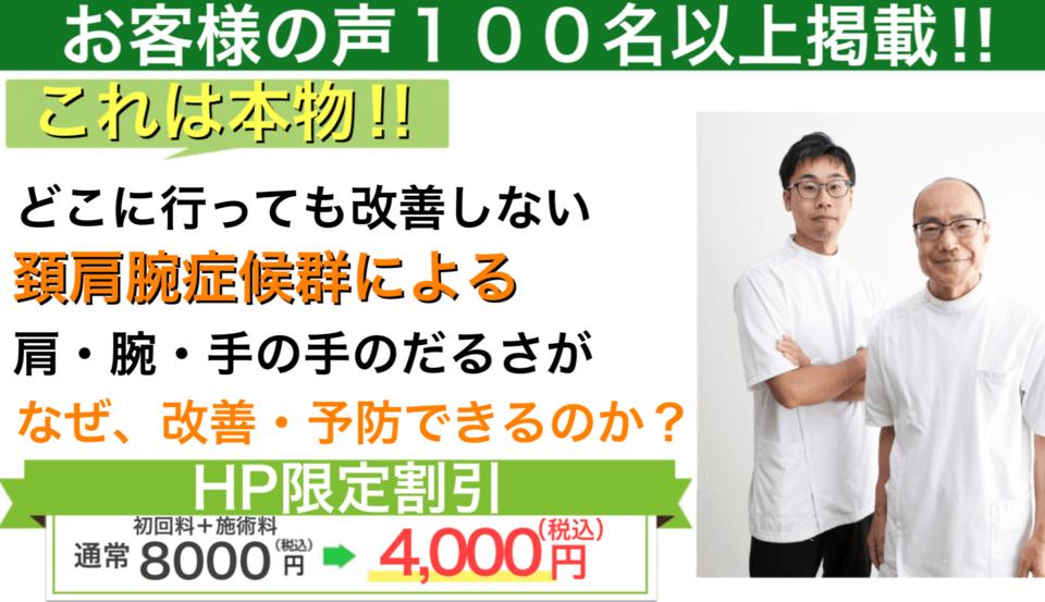 昭和町カイロプラクティック院 top画像 頚肩腕症候群