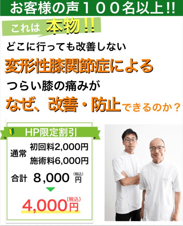 昭和町カイロホームページ 膝の痛みトップ画像
