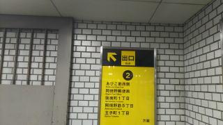 大阪阿倍野昭和町カイロプラクティック院へのアクセス・昭和町駅2番出口