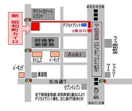 大阪椎間板ヘルニア専門整体院・昭和町カイロプラクティック院の周辺地図