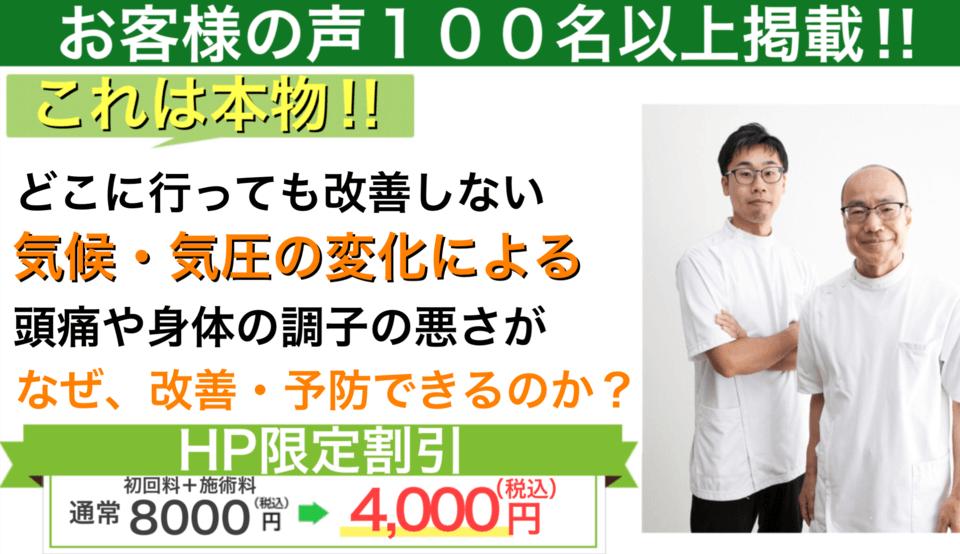 気象病の頭痛で、痛み止めを服用 昭和町カイロ気象病TOP画像