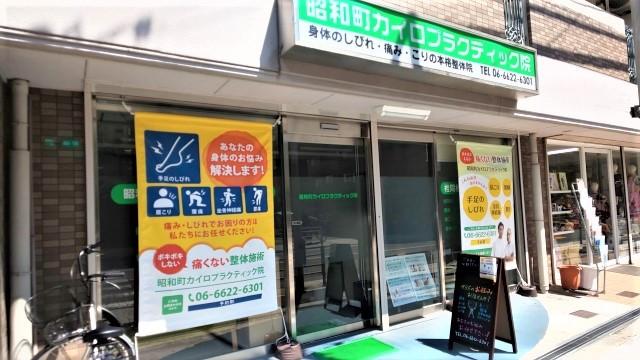 大阪阿倍野昭和町カイロプラクティック院へのアクセス・昭和町カイロプラクティック院到着