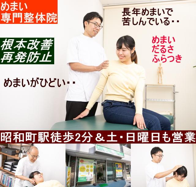 昭和町カイロプラクティック院 top画像 めまい