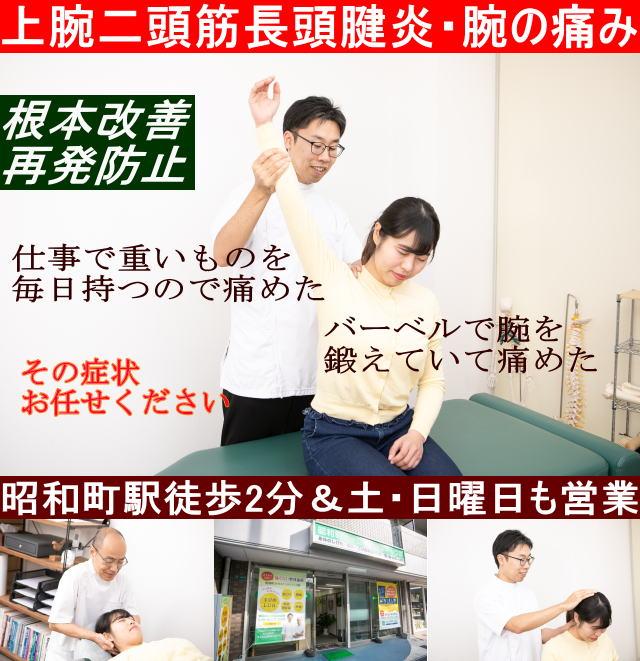 昭和町カイロ 上腕二頭筋長頭腱炎 top画像