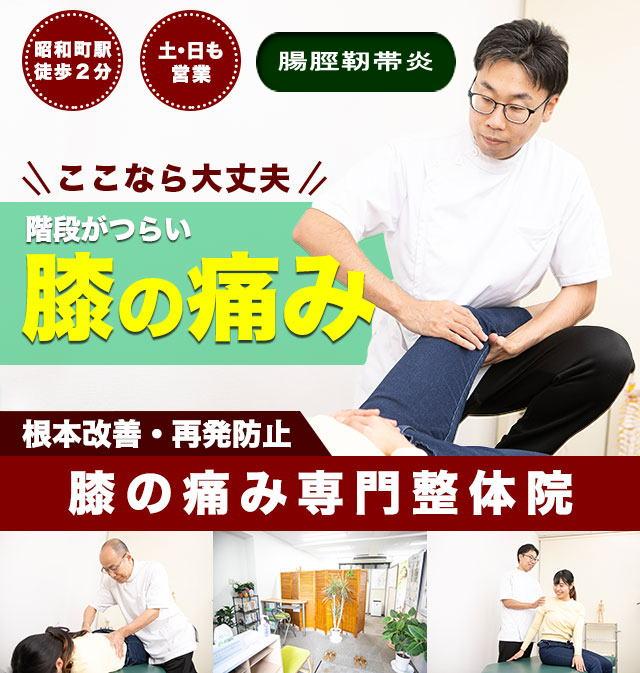 昭和町カイロプラクティック院 top画像 腸脛靭帯炎