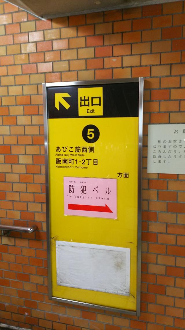 文の里駅5番出口から階段を上がってください